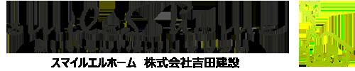 尼崎市の注文住宅ならスマイルエルホーム 株式会社吉田建設